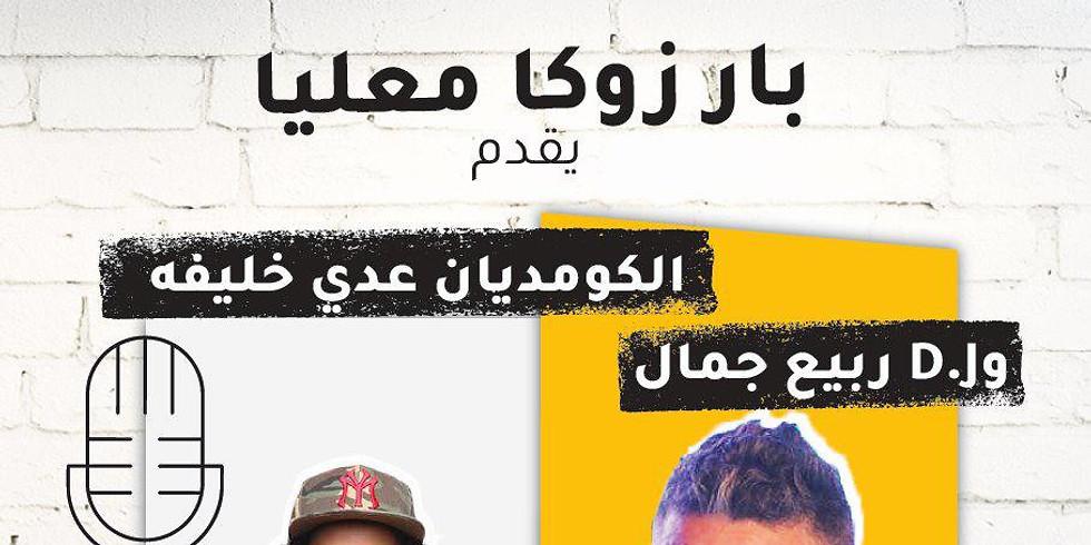 عدي خليفة   ربيع جمال