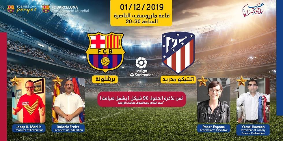 اتلتيكو مدريد - برشلونة (دوري اليجا)