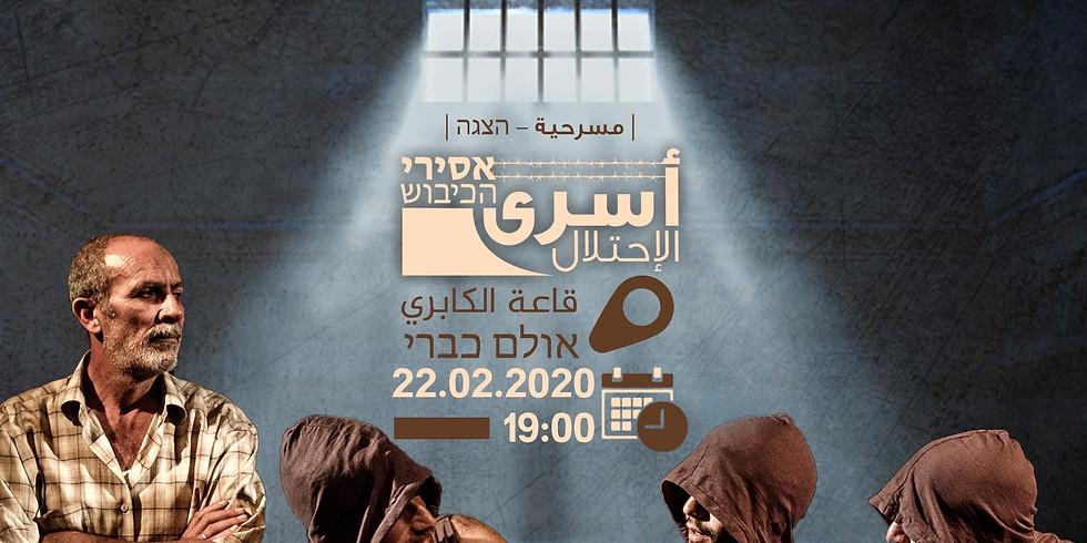 أسرى الاحتلال  Prisoners of the Occupation