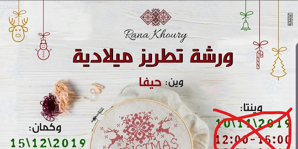 ورشة تطريز ميلادية - حيفا