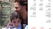 مهرجان الفيلم الفلسطيني في حيفا