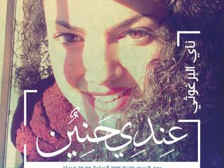 عندي حنين - ناي برغوثي في الناصرة في عرض جديد