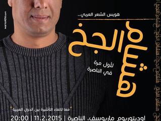 الشاعر المصري هشام الجخ في الناصرة بتاريخ 11/2/2015