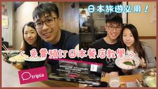 免費預約日本餐廳!tripla.ai 日本旅遊好幫手!-「VF日本旅遊資訊」