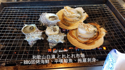 和歌山白濱 とれとれ市場-BBQ即烤海鮮、平嘆鯨魚、拖羅刺身