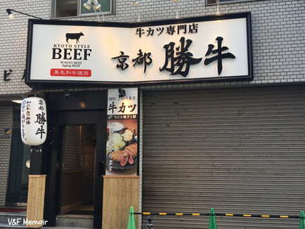 京都第一間吉列牛專門店-京都勝牛  皮薄牛嫩一食停吾到口