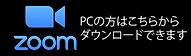 zoom pcダウンロード.png
