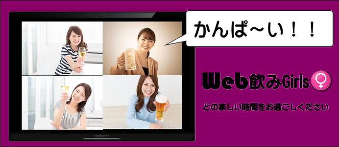 Web飲みGirls かんぱい.png