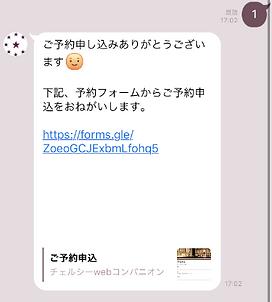 Line予約申込後メッセージ.png