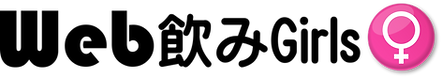 Web飲みGirls ロゴ.png