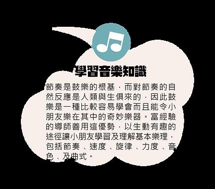 學習音樂知識-09.png