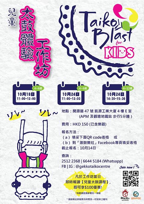 2020 Taiko Blast for kids-01.png
