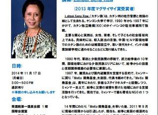 2014.11.17(月) 「Lahpai Seng Raw公開討論会」 (衆議院第一議員会館)