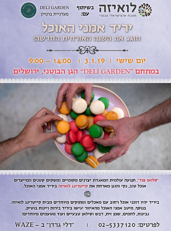 Food Artist Fair and Hanukkah Celebration