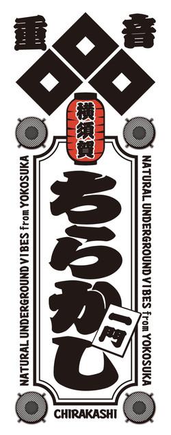 170323_chirakashi_logo_02