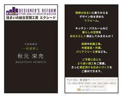 160608_EQCD_Meishi_91x55mm