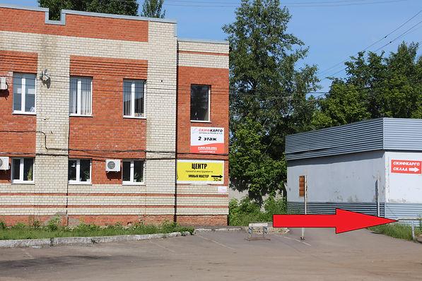 - Повернуть направо и проехать еще 30 метров до нашего здания...