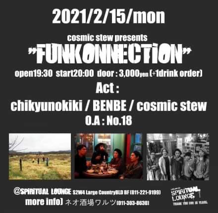 """2021/2/15 cosmic stew presents """"FUNKONNECTION"""""""