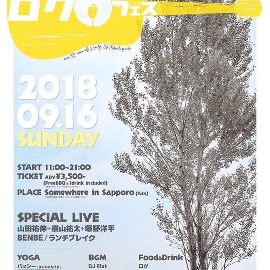2018/9/16 ログフェス