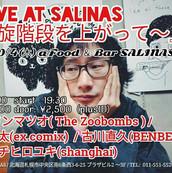 2018/10/4 LIVE AT SALINAS〜螺旋階段を上がって〜