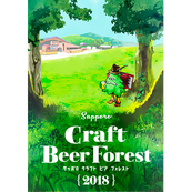 2018/7/8 SAPPORO CRAFT BEER FOREST 2018
