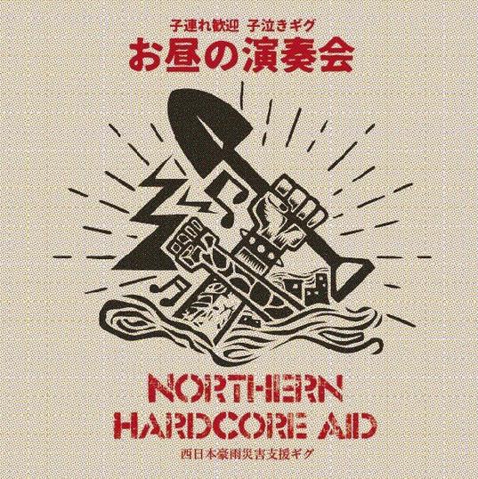 2018/10/14 子連れ歓迎 子泣きギグ お昼の演奏会 西日本豪雨災害支援ギグ