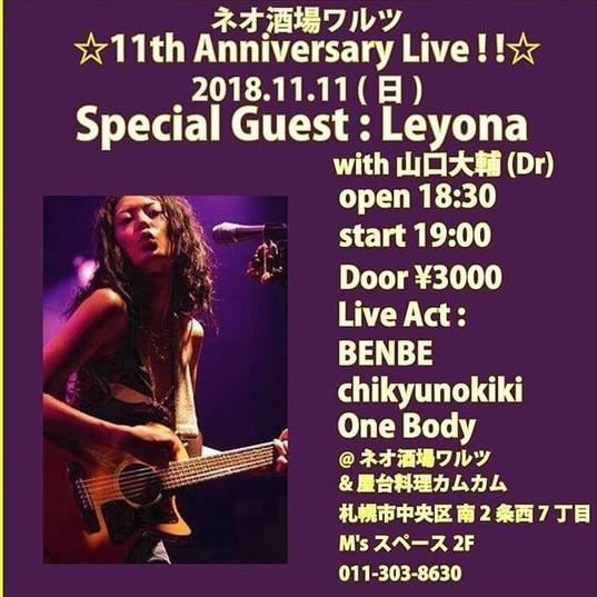 2018/11/11 ネオ酒場Waltz 11th Anniversary