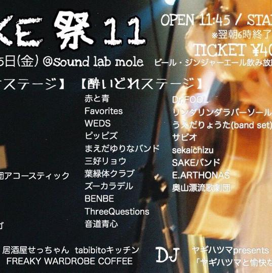 2018/1/5 SAKE祭12