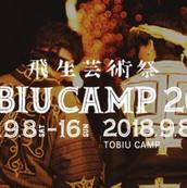 2018/9/8-9 飛生芸術祭 TOBIU CAMP 2018