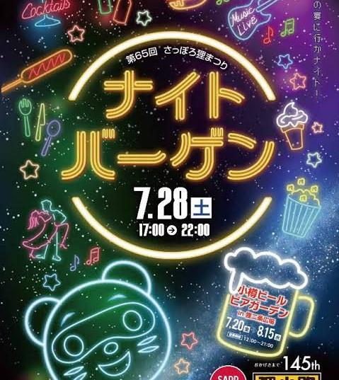2018/7/28 第65回さっぽろ狸まつりナイトバーゲン