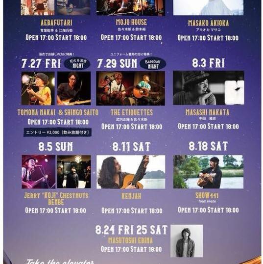 "2018/8/5 SAPPORO CITY JAZZ TIE UP ""ROOF TOP LIVE"""