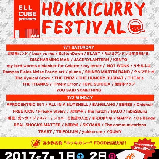 2017/7/2 HOKKICURRY FESTIVAL