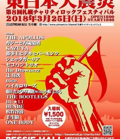 2018/3/26 東日本大震災第8回札幌チャリティロックフェスティバル