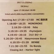 2017/11/23 「きくちゃん」