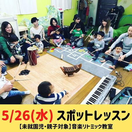 【5/26(水) ✨スポットレッスン✨】〜未就園児・親子対象♬音楽教室〜