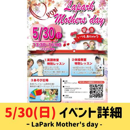 【5/30(日)💐LaPark Mother's day❤️】