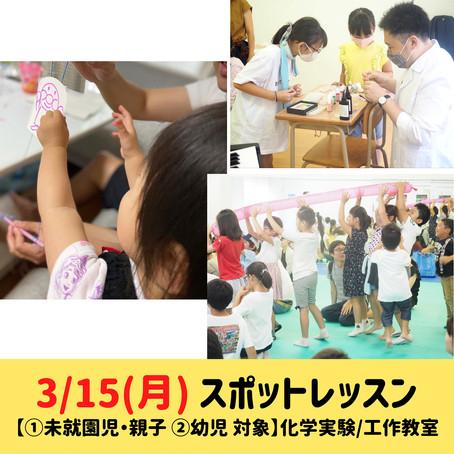 【3/15(月) ✨スポットレッスン✨】〜①未就園児・親子②幼児 対象🧪化学実験/工作教室〜