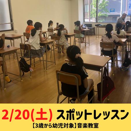 【2/20(土) ✨スポットレッスン✨】-3歳〜幼児対象🎼音楽教室-
