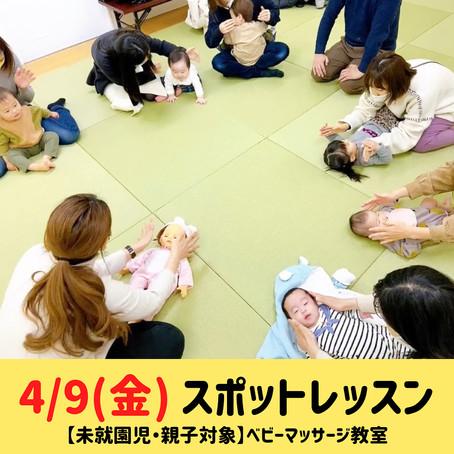【4/9(金) ✨スポットレッスン✨】〜未就園児・親子対象🧸ベビーマッサージ教室〜