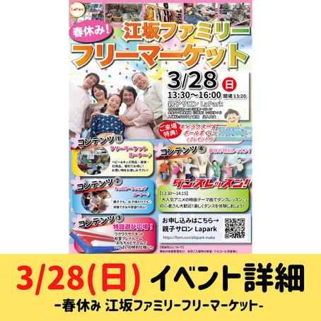 【3/28(日) 春休み🌸江坂ファミリーフリーマーケット🎈✨】