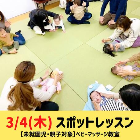 【3/4(木) ✨スポットレッスン✨】〜未就園児・親子対象🧸ベビーマッサージ教室〜