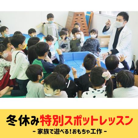 【❄️冬休み 特別スポットレッスン 化学実験/工作教室✂️】