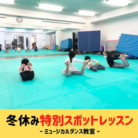 【❄️冬休み 特別スポットレッスン ミュージカルダンス教室🩰】