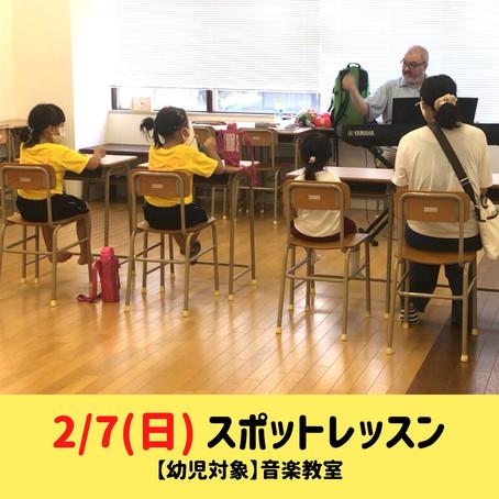 【2/7(日) ✨スポットレッスン✨】-3歳〜幼児対象🎼音楽教室-