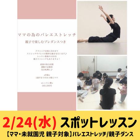 【2/24(水) ✨スポットレッスン✨】〜未就園児・親子対象🩰ママのためのバレエストレッチ/親子ダンス〜