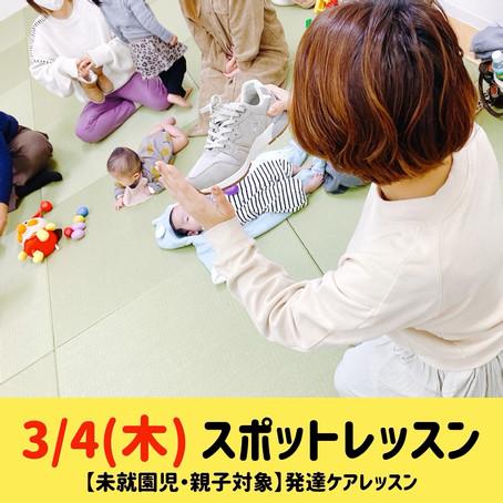 【3/4(木) ✨スポットレッスン✨】〜未就園児・親子対象🤱発達ケアレッスン〜