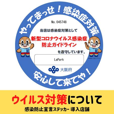 【ウイルス対策について⚠️】