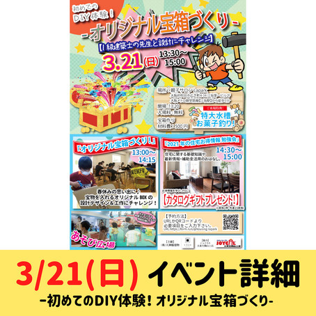 【3/21(日) ✨初めてのDIY体験! オリジナル宝箱づくり🎁✨】