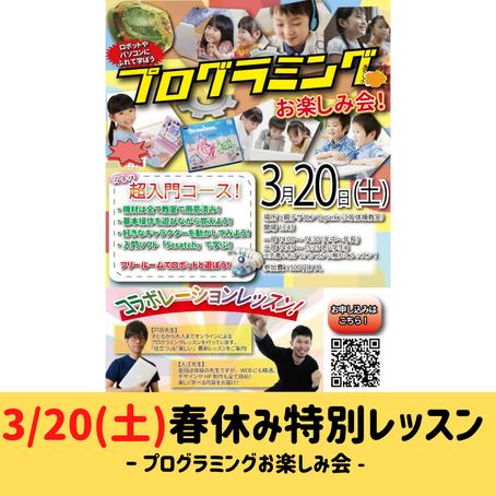 【3/20(土) 🌸春休み特別レッスン🖥】〜プログラミングお楽しみ会〜