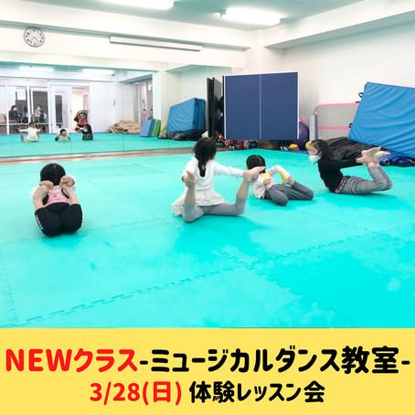 【NEWクラス🩰ミュージカルダンス教室〜日曜日クラス開講〜】